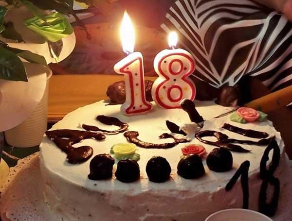18 подарков на 18 лет 63