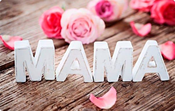 Каждый ваш сюрприз - лучший подарок для мамы