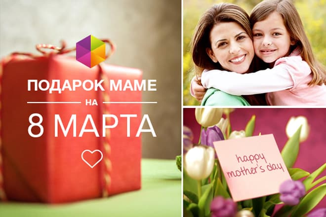 Презент на 8 марта для мамы
