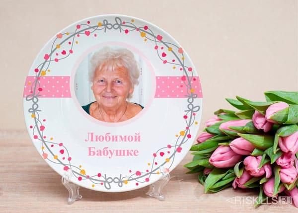 Именная тарелка с фотографией женщины