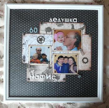 Фотоколлаж для дедушки
