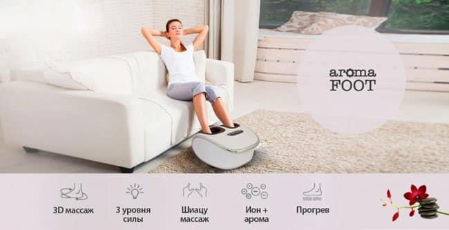 Массажер для ног HANSUN Aroma Foot