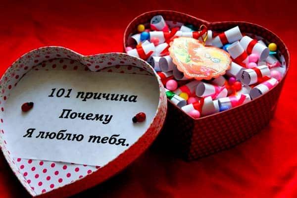 101 причина любить тебя в коробке
