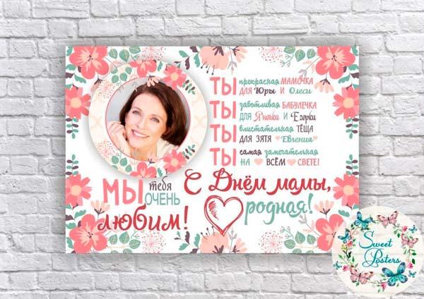 Постер мамы