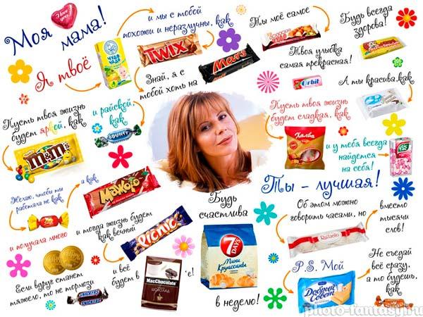 Плакат со сладостями маме