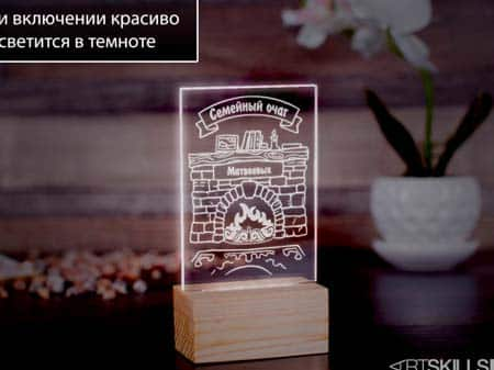 """Светильник """"Семейный очаг"""" с гравировкой"""