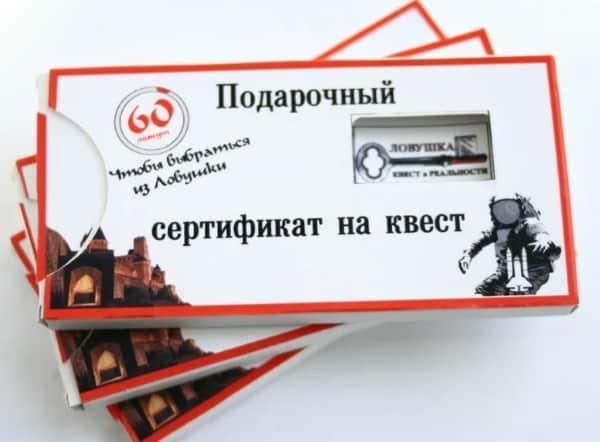 sertifikat na kvest