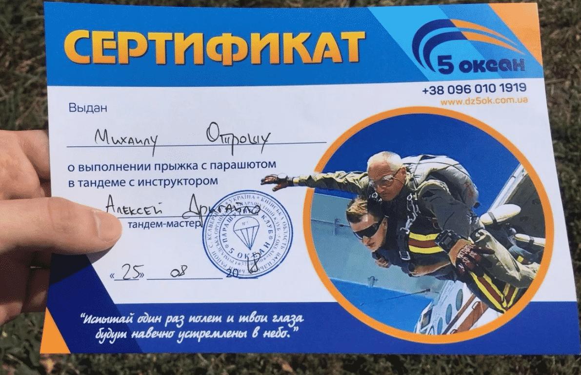 Сертификат на прыжок с парашютом
